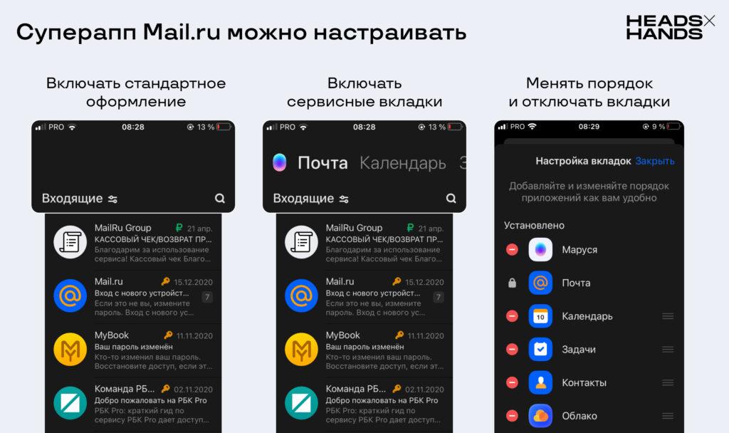 Кастомизация вкладок в суперпочте Mail.ru