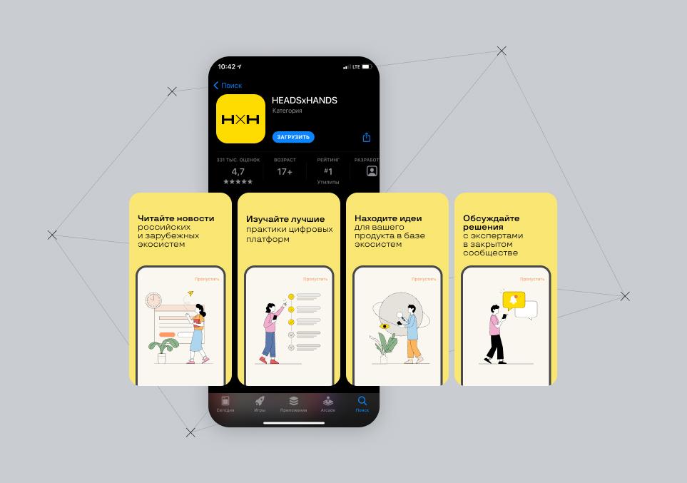 Продвижение приложения через иконку и скриншоты